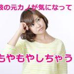 元カノイメージ画像