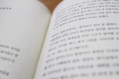 韓国人男子と出会う方法