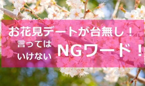 お花見で言ってはいけないNGワード