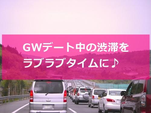 GWデート中の渋滞を楽しく過ごす方法